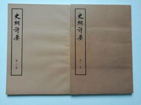 《史纲评要》繁体竖版 大开本 精刻精印 上函1--5册 品好