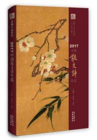 2017中国散文诗年选