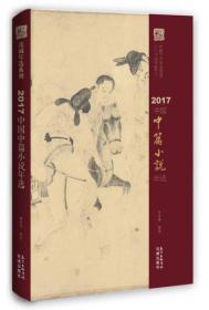 (2019年书目)2017中国中篇小说年选9787536085831