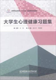大学生心理健康习题集/唐东存 等/北京理工大学出版/9787568247863