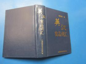 英汉食品技术词汇
