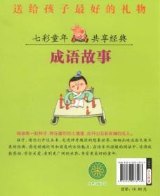 河马文化 七彩童年 共享经典:成语故事(注音彩绘本)