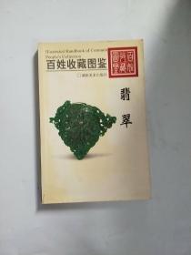 百姓收藏图鉴翡翠