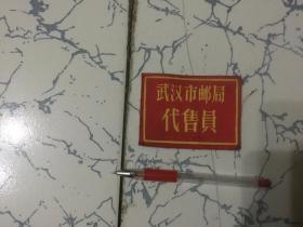 武汉市邮局代售员臂章