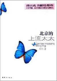 北京的上流太太