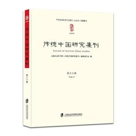 传统中国研究集刊 第十七辑