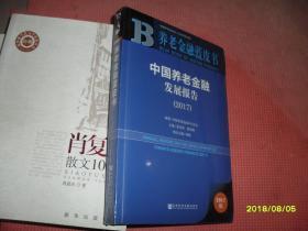 养老金融蓝皮书:中国养老金融发展报告(2017) 未开封