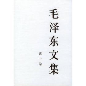 毛泽东文集(第一卷)
