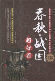全民阅读春秋战国超好看精装萧十二北京联合出版公司9787550256644