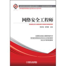 教育部师资实践基地系列教材·信息与网络安全:网络安全工程师