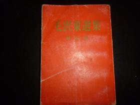 毛泽东选集日文版第五卷   有书衣