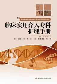 临床实用介入专科护理手册