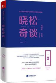 晓松奇谈(第2卷)