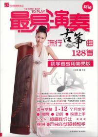 在线视频教学书系·最易演奏:流行古筝曲128首(初学者专用简易版)