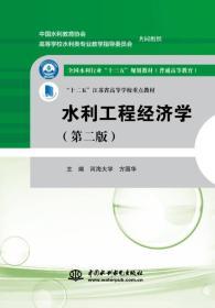 【正版】水利工程经济学 方国华主编
