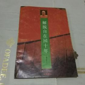 解脱自在园十年 佛学文化资料集(一版一印)