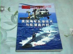 海上力量:美国海军反潜技术与反潜直升机