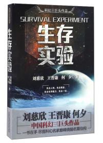 科幻三巨头作品:生存实验