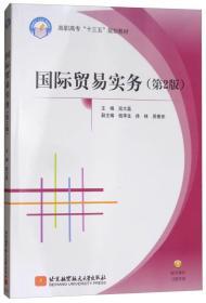 """国际贸易实务(第2版)/高职高专""""十三五""""规划教材"""