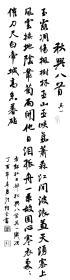 张保平书法艺术四尺对开杜甫秋兴八首其一