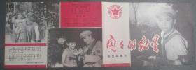 上海電影發行放映公司印的八一廠故事片《閃閃的紅星》電影說明書(邊有污漬)