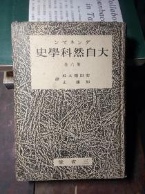 大自然科学史 第六卷 32开!精装 日文原版