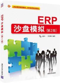 ERP沙盘模拟(第2版) 正版 李芳懿 9787302391722 清华大学出版社 正品书店