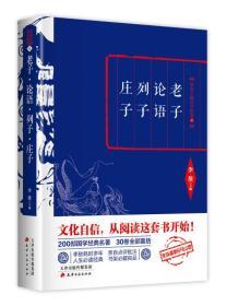 李敖精编:老子·论语·列子·庄子