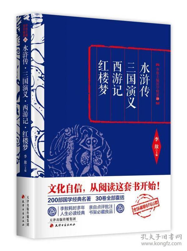 水浒传:三国演义:西游记:红楼梦