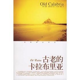 经典游记译丛:古老的卡拉布里亚(精装版)