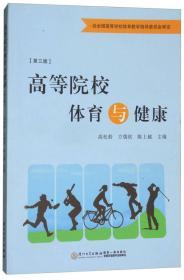 【二手包邮】高等院校体育与健康(第三版) 高松龄 方儒钦 陈上越