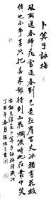 张保平书法艺术四尺对开毛泽东卜算子咏梅