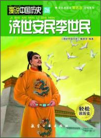 漫说中国历史:26济世安民李世民