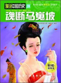 漫说中国历史:28魂断马嵬坡
