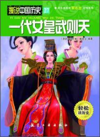 漫画版-漫说中国历史:一代女皇武则天
