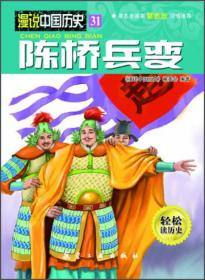 (漫画彩图版)漫说中国历史:陈桥兵变
