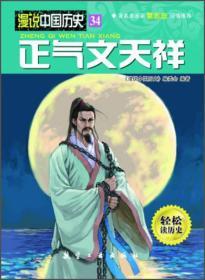 漫说中国历史34正气文天祥(漫画彩图版)