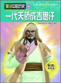 漫说中国历史36代天骄成吉思汗(漫画彩图版)
