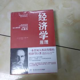经济学原理(全新未拆封),