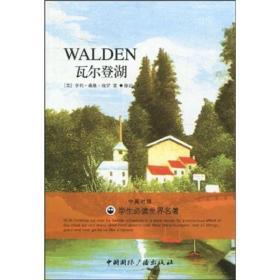 瓦尔登湖:超级畅销书双语彩色插图本/悦读书架/中英对照及注释