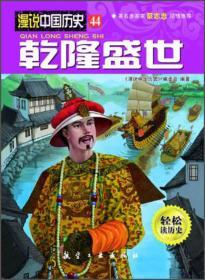 I-7/漫说中国历史--乾隆盛世(漫画彩图版)