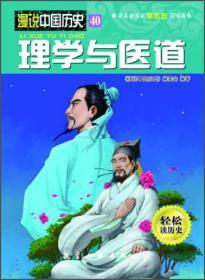 漫说中国历史40:理学与医道