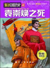 漫说中国历史41:袁崇焕之死