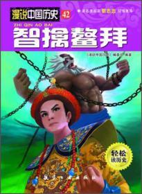漫画版-漫说中国历史:42智擒鳌拜