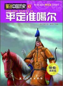 漫画版-漫说中国历史:43平定准噶尔