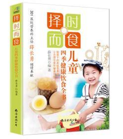 择时而食:儿童四季健康饮食全书