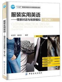 【二手包邮】服装英语-情景对话与场景模拟-(第2版) 柴丽芳 中国