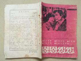 期刊杂志:中篇故事传奇(《恩恩怨怨》即根据上海滩改编)
