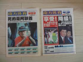 南方体育(十强赛号外)2001年8月26日、2001年10月14日[两份报纸]