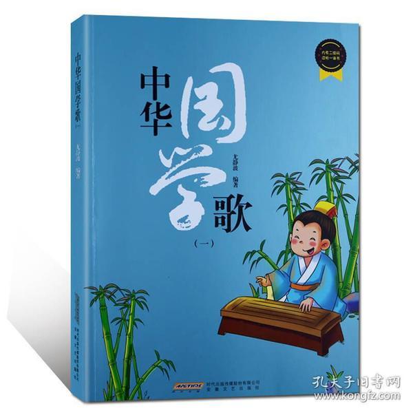 中华国学歌(1)
